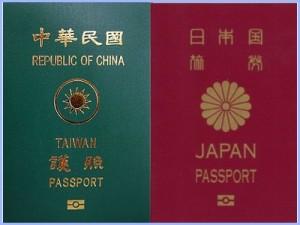パスポート 台湾+日本